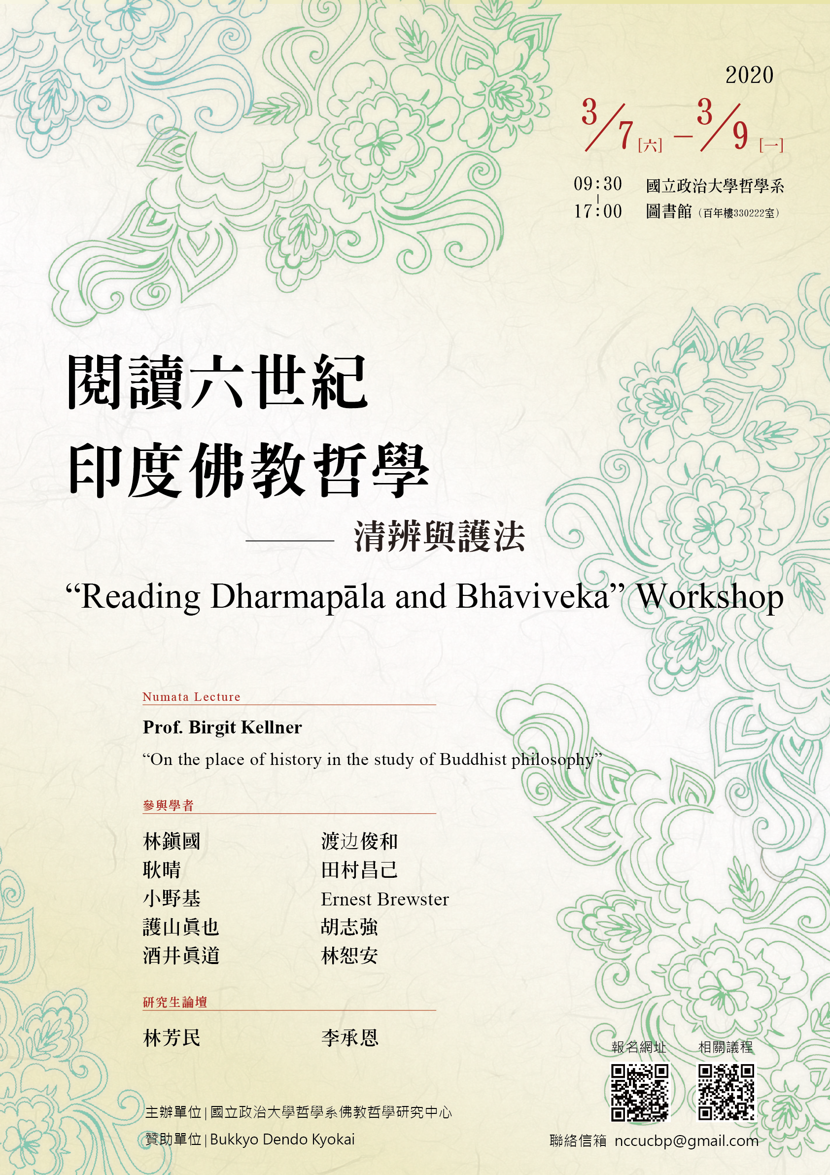 """Reading Dharmapāla and Bhāviveka"" Workshop(2020/3/7~3/9)[已延期]"
