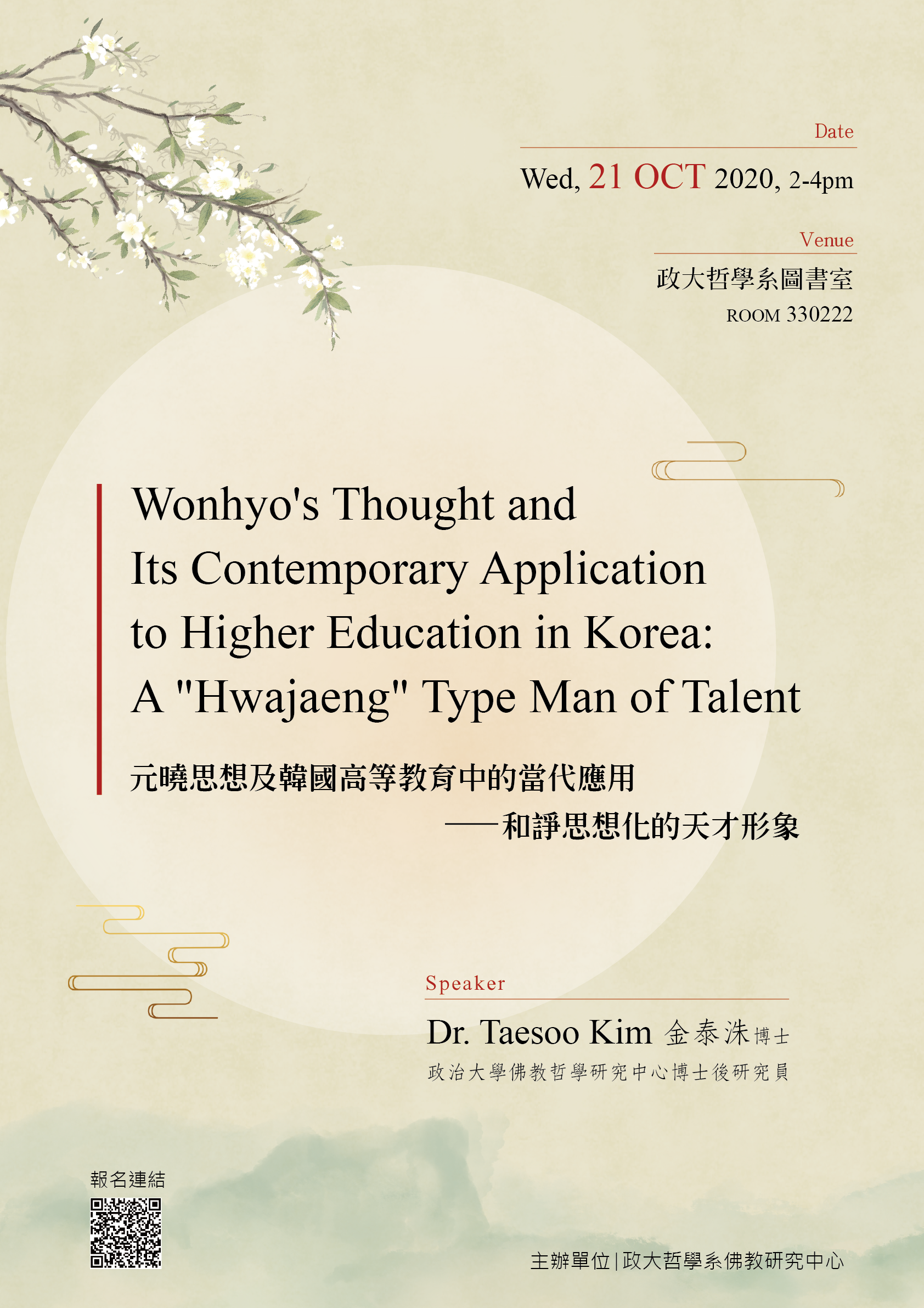 "Wonhyo's Thought and Its Contemporary Application to Higher Education in Korea: A ""Hwajaeng"" Type Man of Talent"""